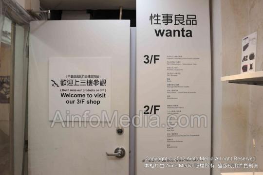 wanta-net-04