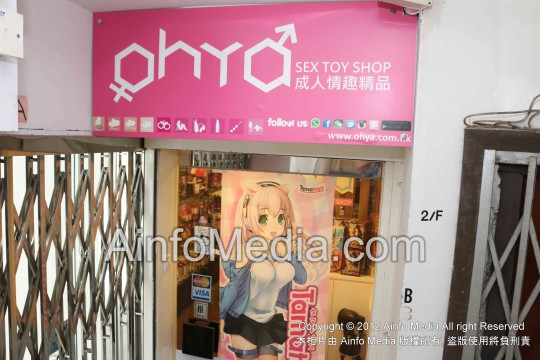 ohya-sex-toys-2014-0901-01