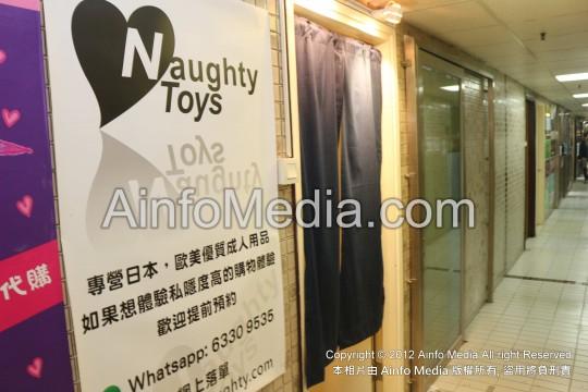 mongkok-sextoys-2015-0325-1